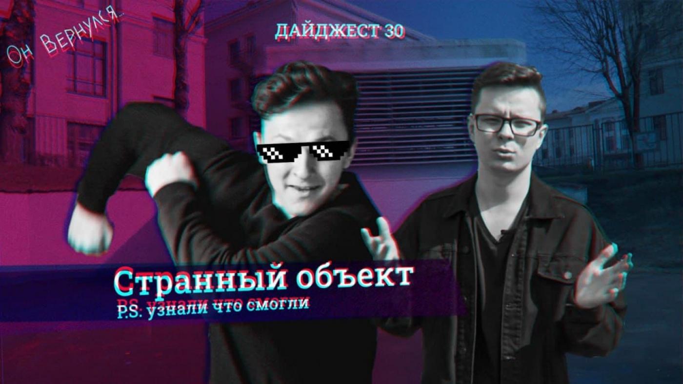 Новостной дайджест № 30