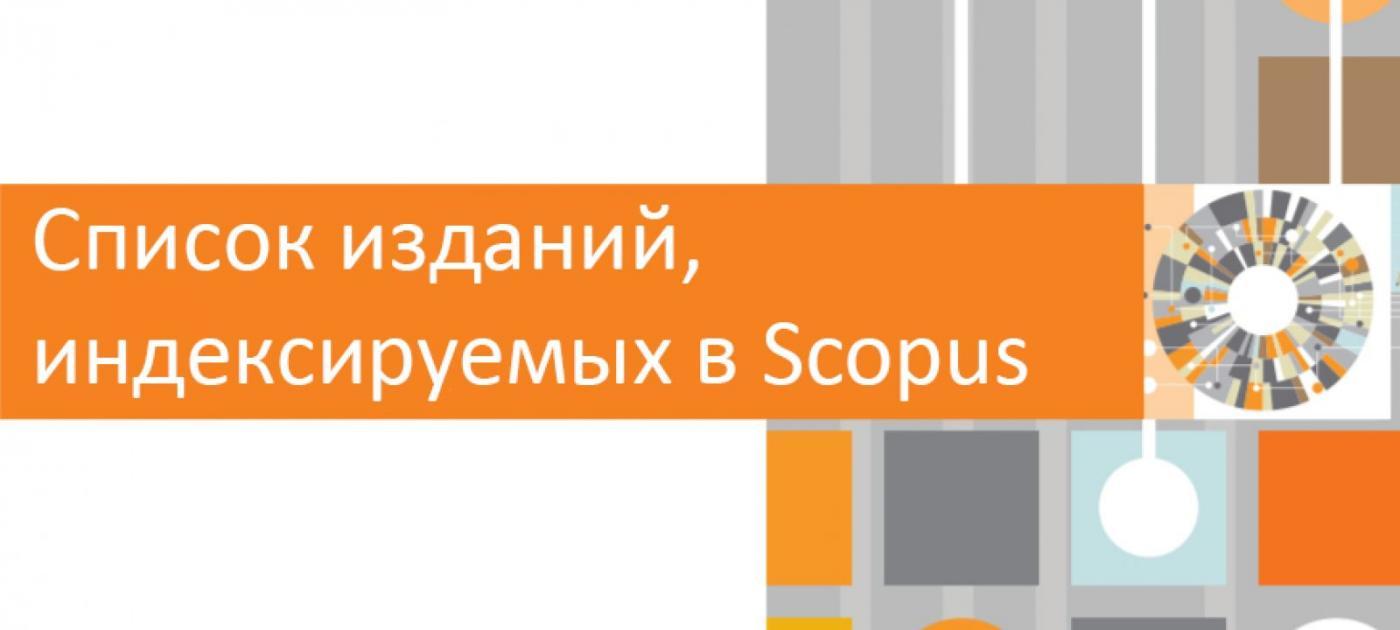 Обновлен список изданий, индексируемых в Scopus