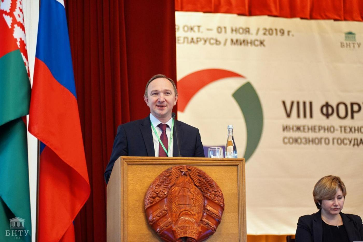 Фоторепортаж: VIII Форум вузов инженерно-технологического профиля Союзного государства