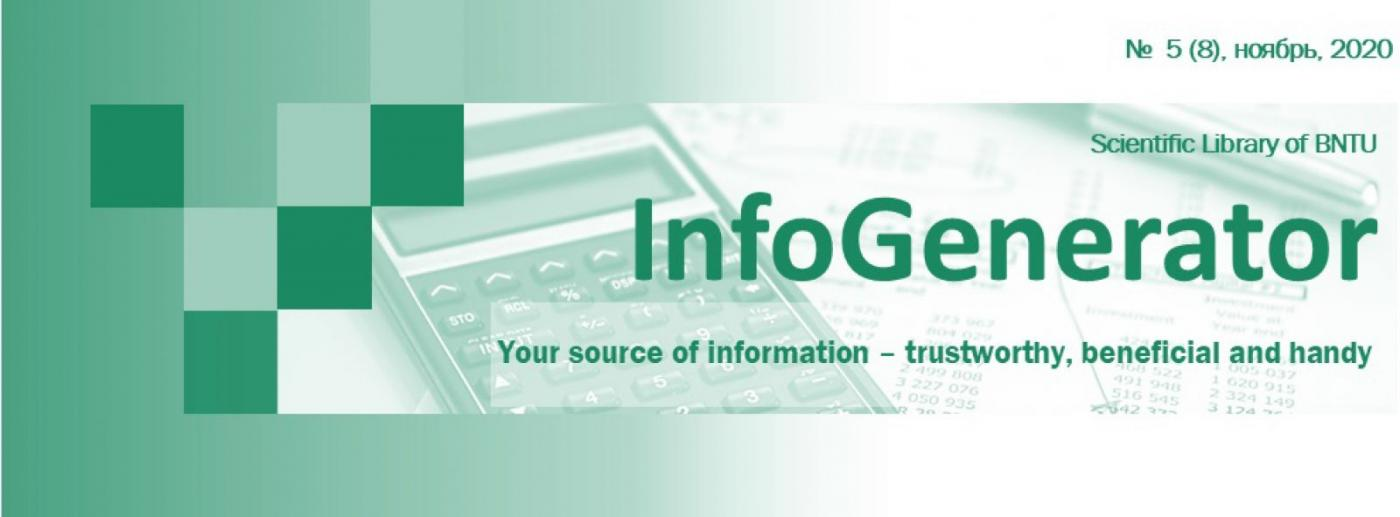 Новый выпуск электронного дайджеста «InfoGenerator»: экономическая безопасность промышленного предприятия
