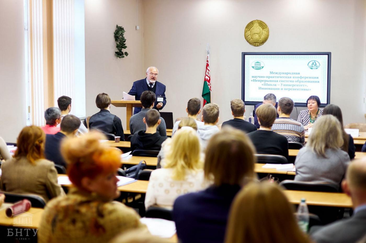 Открытие III Международной научно-практической конференции «Непрерывная система образования «Школа – Университет». Инновации и перспективы»