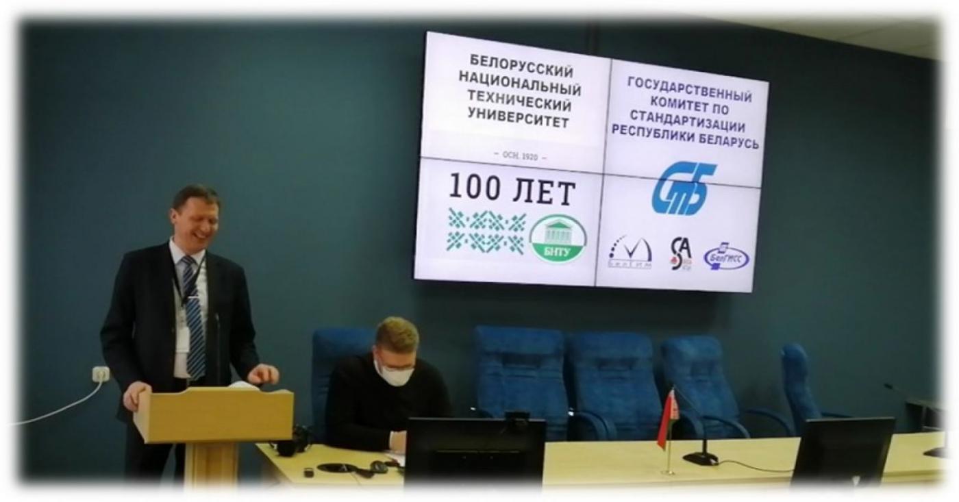 Круглый стол СМИС,посвященный100-летию БНТУ
