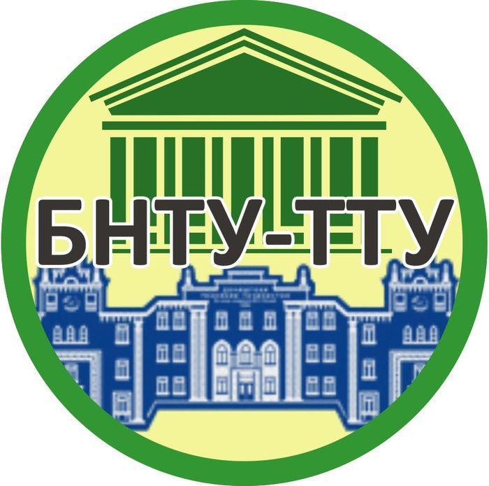 Совместный инженерно-технический факультет БНТУ-ТТУ