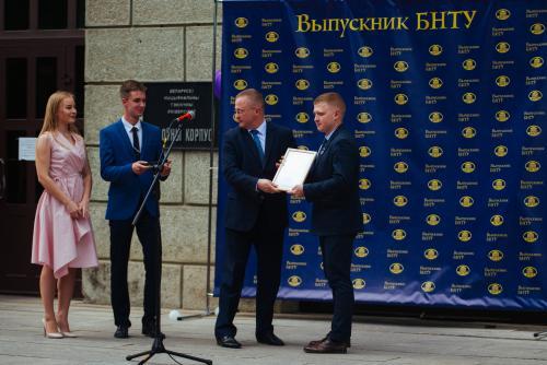 21 июня 2018 года в Белорусском национальном техническом университете состоялась торжественная церемония чествования лучших выпускников 2017/2018 учебного года