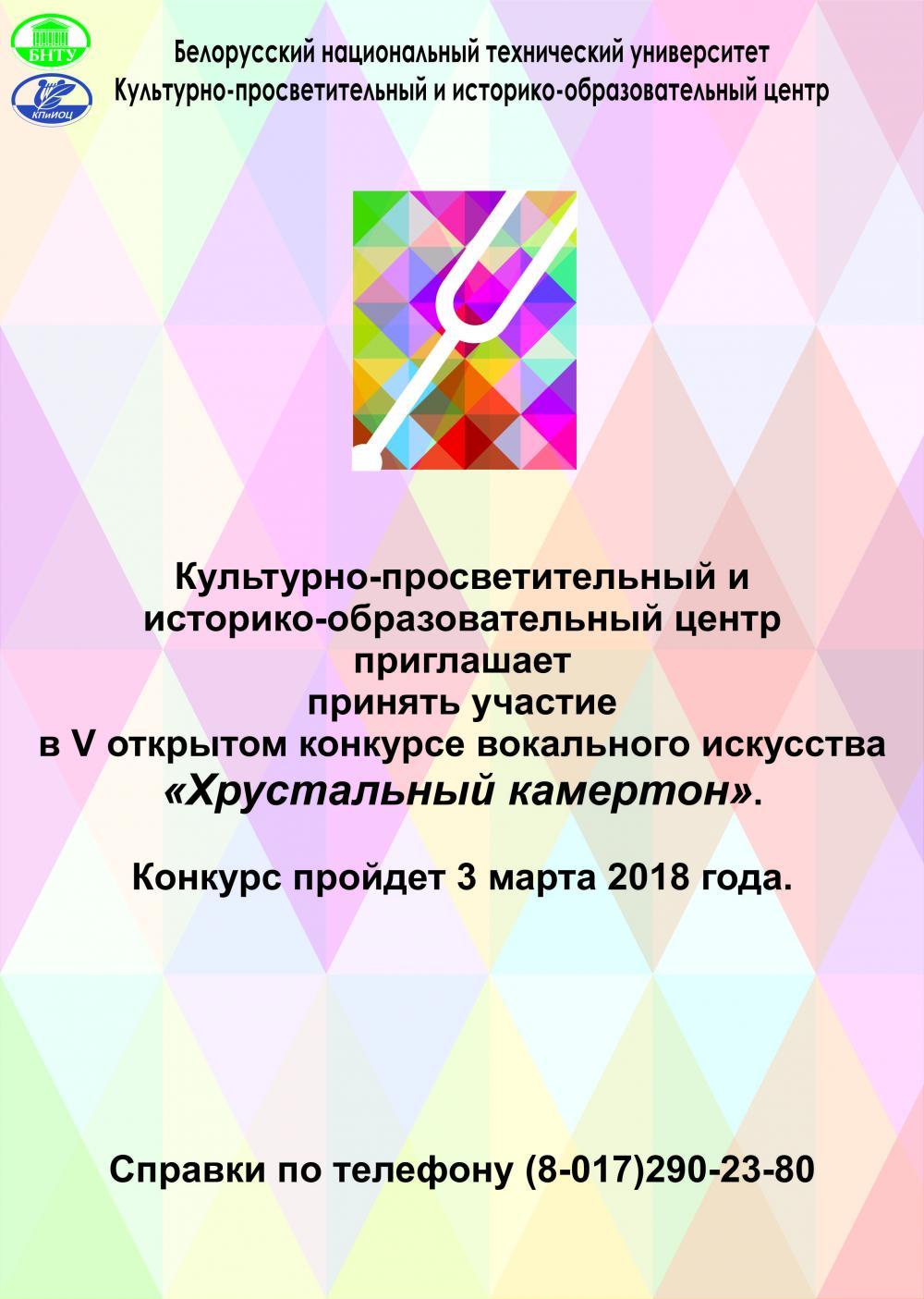 V открытый конкурс вокального искусства «Хрустальный камертон»