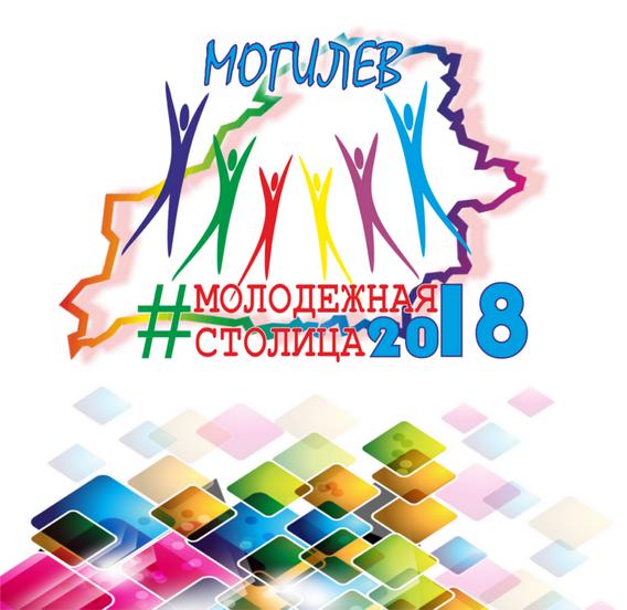 Молодежная столица Республики Беларусь 2018 Могилев