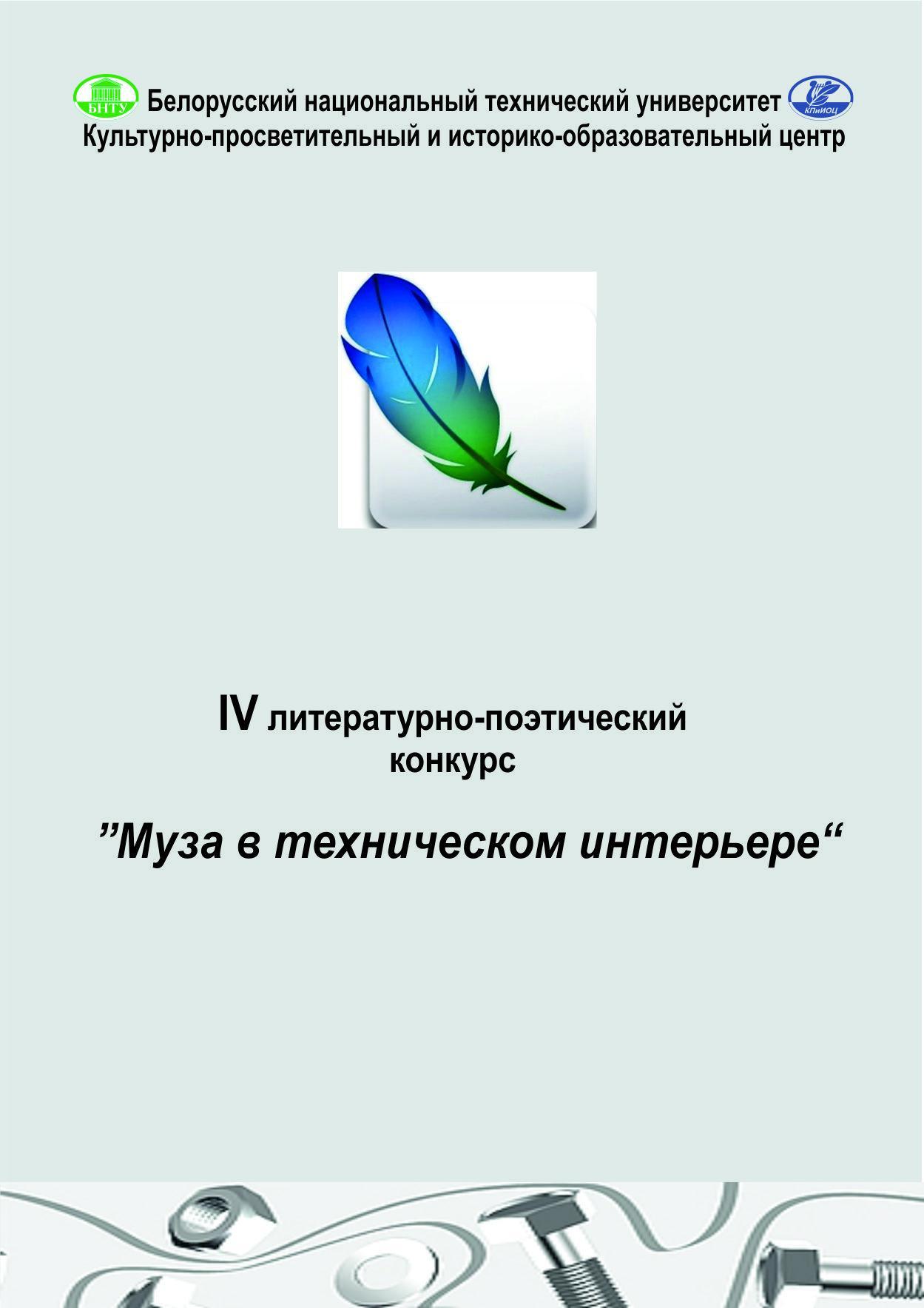 IV литературно-поэтический конкурс «Муза в техническом интерьере»