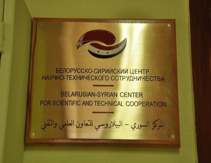 Белорусско-Сирийский центр научно-технического сотрудничества