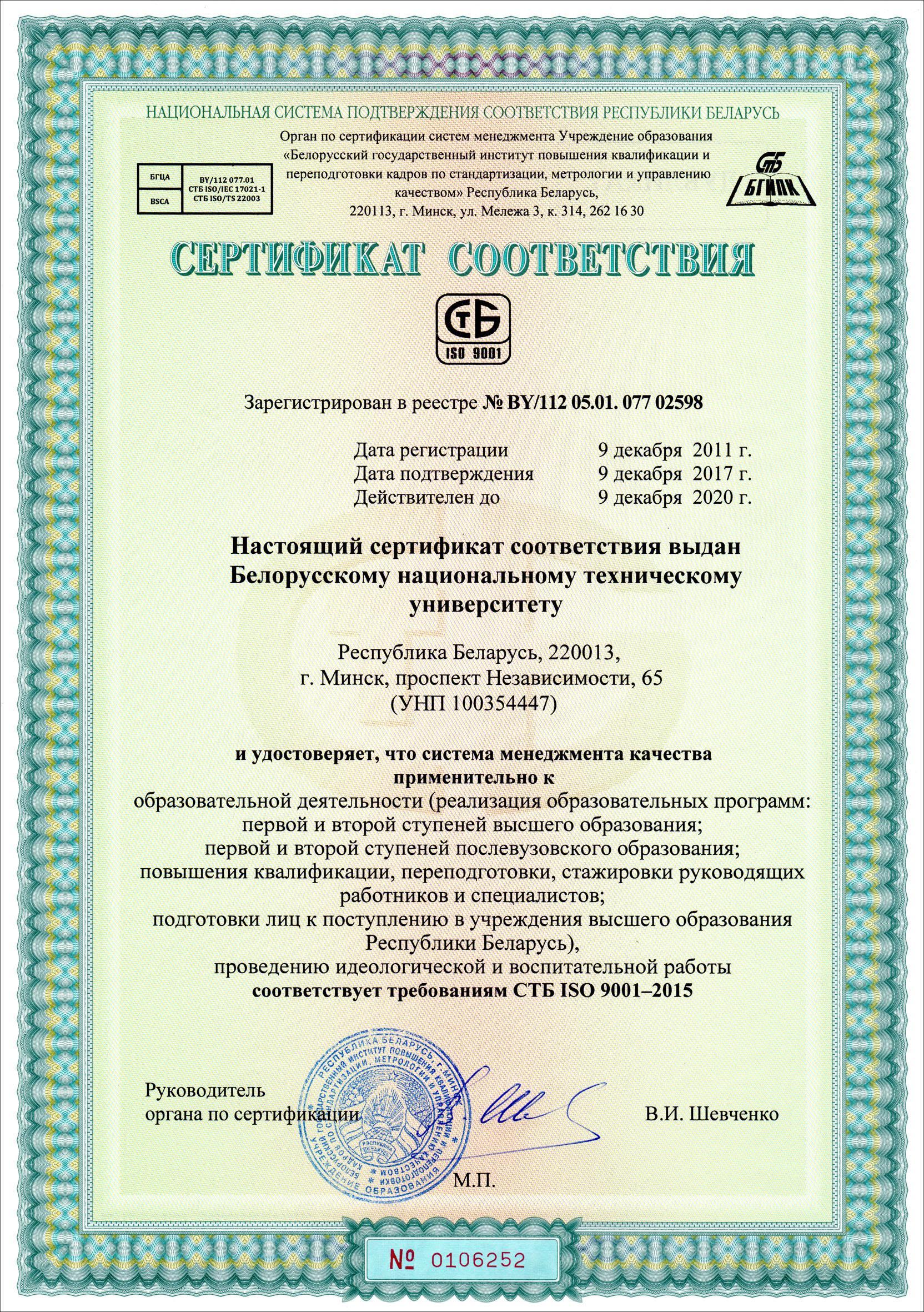 iso-bntu-rus-2017