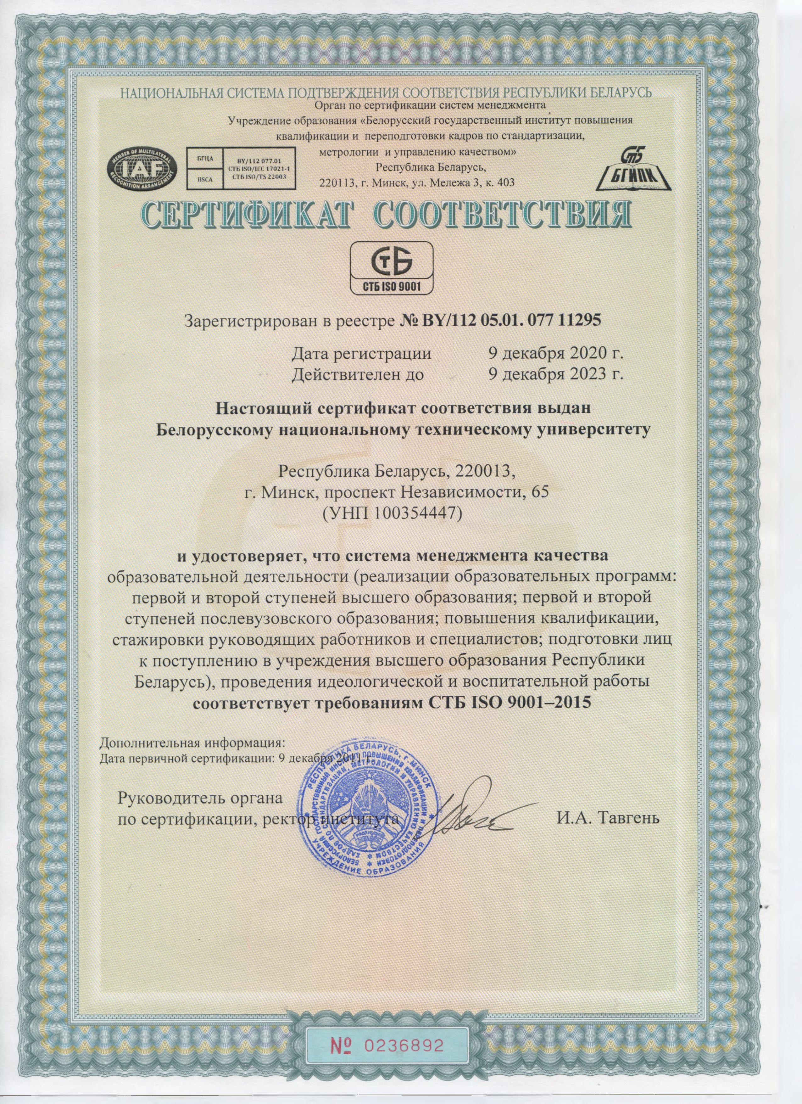 iso-bntu-rus-2020